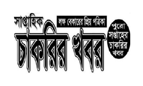 Weekly Saptahik Chakrir Khobor Newspaper 10 January 2020