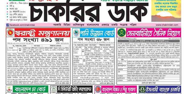 Chakrir Dak Weekly Jobs Newspaper 2020 – chakrirdak.com
